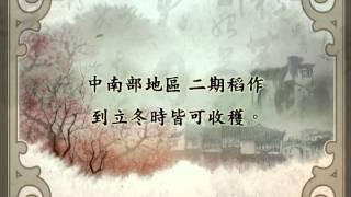 二十四節氣_農業諺語_立冬