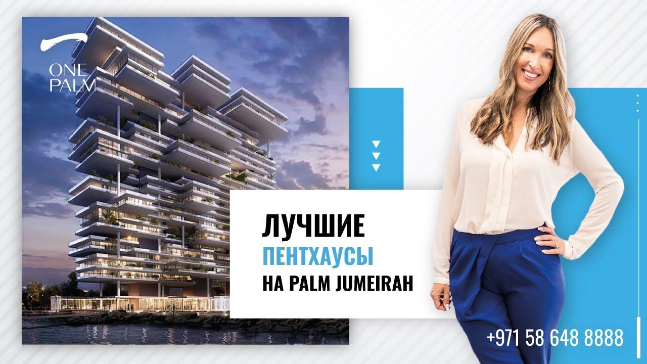 Omniyat One Palm: Роскошные апартаменты на Palm Jumeirah от $4,190,000