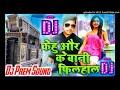 Kehu Or Ke Bani Filhal Dj Dj Song 2020   Awdhesh Premi 2020 Filhal Dj Song   Dj Prem Sound Saidpur