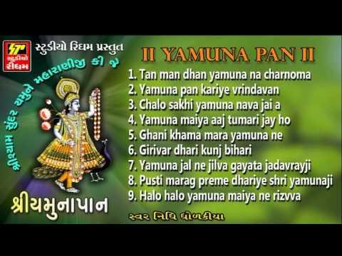 Nidhi Dholakiya   Shri Yamunapan Audio Jukebox