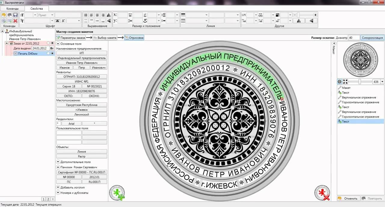 программа для дизайна печатей и штампов