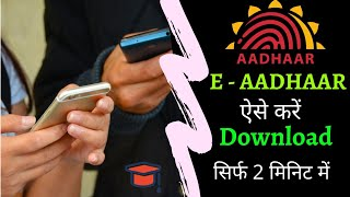 Aadhaar Card Download | How to Download E- Aadhaar Card Online | E learning with Jay |