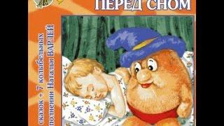 Сказки перед сном: Аудиосказки - Сказки для детей - Сказки