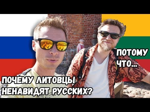 Why Lithuanians hate Russians. Overview Of Vilnius. What now live in Lithuania