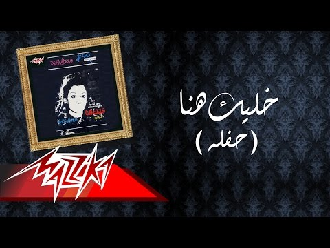 Khaleek Hena El Wadaa Live Record - Warda خليك هنا تسجيل حفلة - وردة