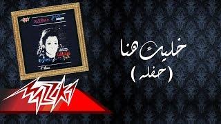 Khaleek Hena El Wadaa Live Record - Warda ???? ??? ????? ???? - ????