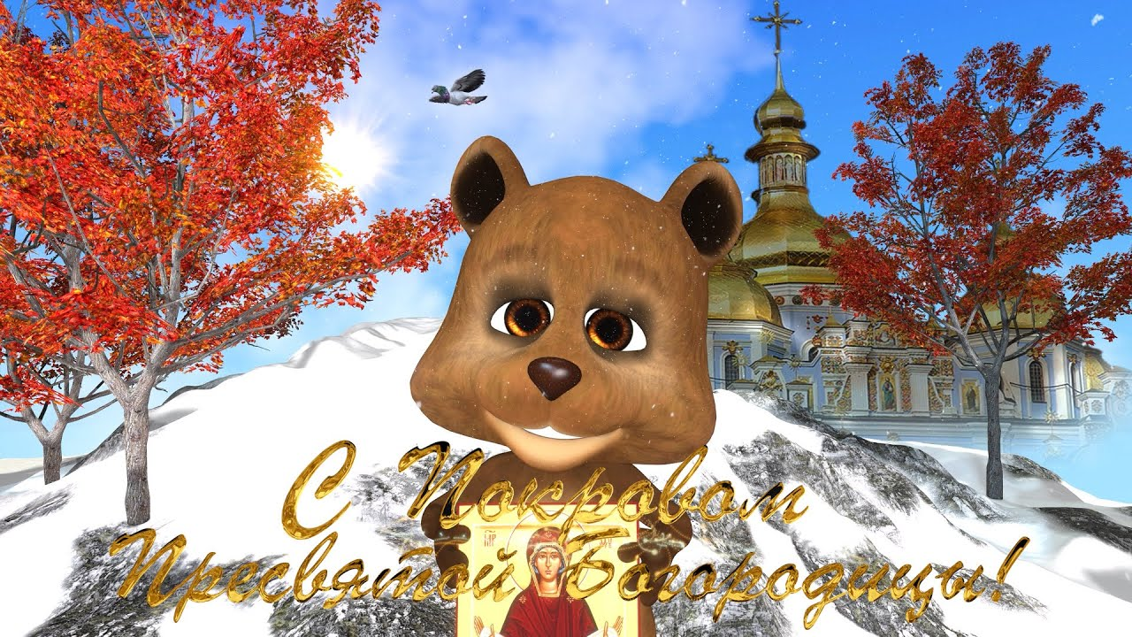 Красивое Поздравление с Покровом Пресвятой Богородицы - С Праздником Покрова! @Позитив для друзей