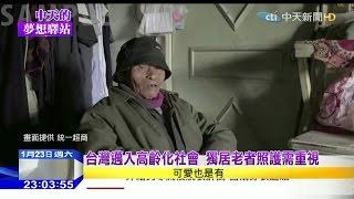 2016.01.23中天的夢想驛站完整版 台灣邁入高齡化社會 獨居老者照護需重視 thumbnail