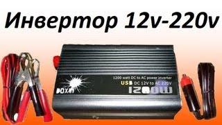 Обзор преобразователя (инвертор) 12v - 220v DOXIN 1200W
