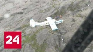 На Аляске Потерпел Крушение Небольшой | Азартные Игры Самолеты