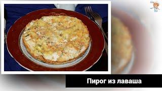 Пирог из лаваша – невероятный рецепт потрясающего угощения на скорую руку!