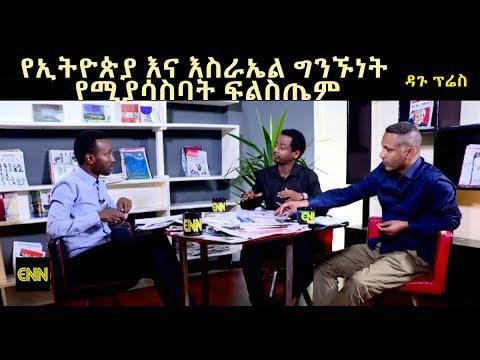 Ethiopia: የፍልስጤም ፕሬዝዳንት የኢትዮጵያ እና እስራኤልን ግንኙነት በተለየ ሁኔታ እንደሚያዩ አስታወቁ - Dagu Press