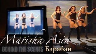 Marisha Asia/Мариша - клип Барабан ( За кадром )