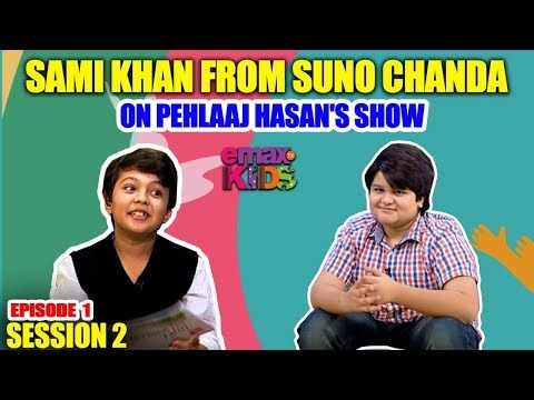 Sami Khan From Suno Chanda on Pehlaaj Hasan's Show | EP 1 | Season 2 | Emax Kids