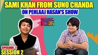 Sami Khan From Suno Chanda on Pehlaaj Hasan's Show | EP 1 | Season 2 | Emax Kids