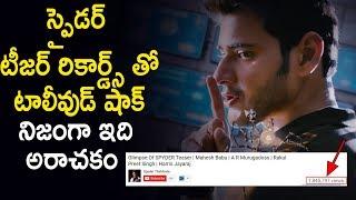 Spyder movie teaser records | #spyder | mahesh babu,ar murugadoss,rakul preet singh
