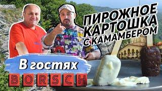Пирожное КАРТОШКА с двумя сырами в гостях Borsch Я вернулся на СТРОЙКУ