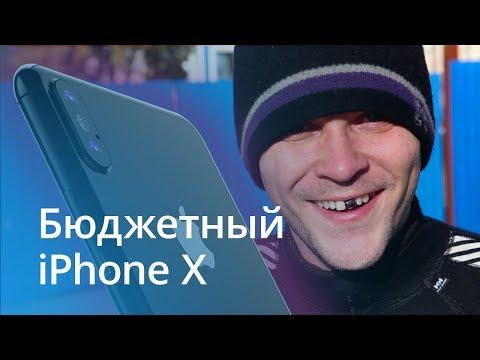 #Главное - Бюджетный iPhone X: какой он?