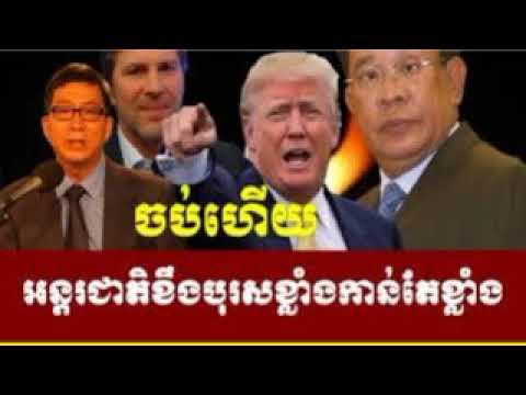 Cambodia Hot News VOD Voice of Democracy Radio Khmer Afternoon Wednesday 08/23/2017