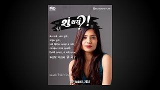 Su Thayu Gujarati Movie Promotion and Premier   Su Thayu Movie   Urban Gujarati Movie
