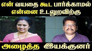 என் வயதை கூட பார்க்காமல் என்னை உடலுறவிற்கு அழைத்த இயக்குனர் | Tamil Cinema News | Kollywood News