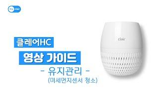 [클레어Hc 영상가이드] 미세먼지센서청소