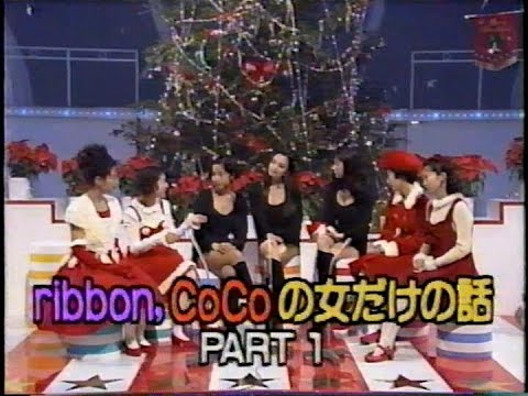 CoCo【ribbon、CoCoの女だけの話】93.12.24