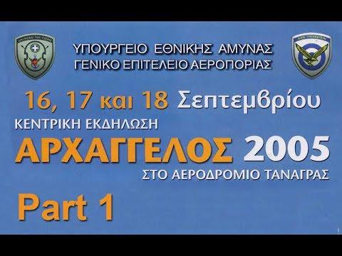 Airshow Αρχάγγελος 2005  part 1