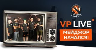 VP.Live | The Chongqing Major начался!