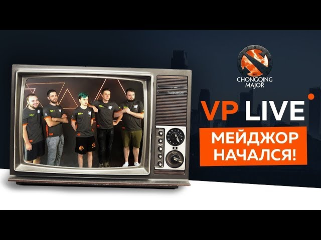 VP Live | The Chongqing Major начался!