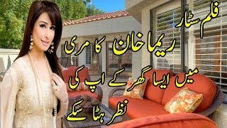 Reema Khan House | 10 marla house of reema khan |  ریما خان کے گھر کی ویڈیو دیکھئ