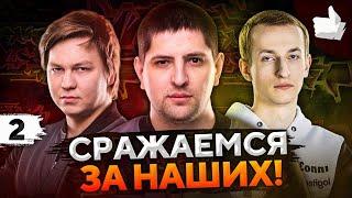 ВПЕРЕД, БОЙЦЫ! Нидин, Анатолич и Левша. Битва блогеров 2021 #2