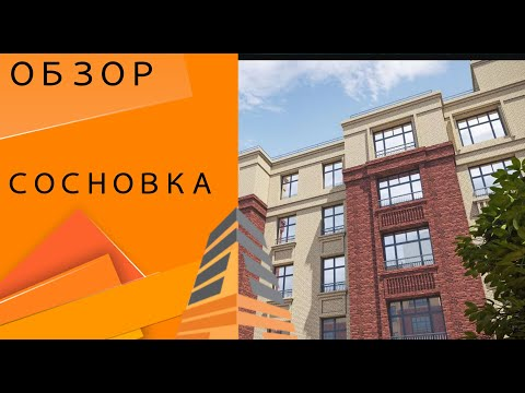 "ЖК ""Сосновка"" - БИЗНЕС-КЛАСС на Тореза 77"