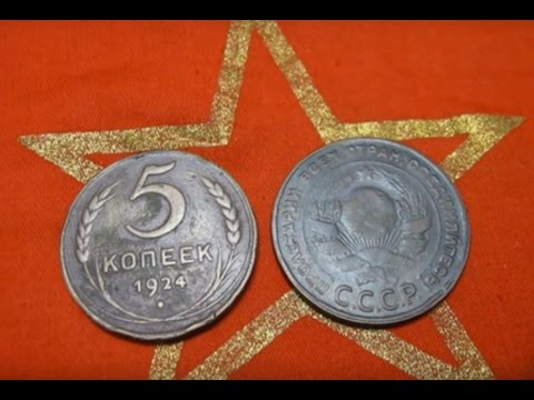 Монета 5 копеек 1924 СССР медь Первый советский пятак / Нумизматика