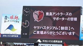 【2019/3/30】鹿島アントラーズ 選手紹介