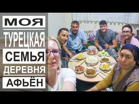 Турция: Моя турецкая семья. Наш дом в деревне. Город Афьен