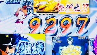 引き戻し サラ 番 【サラ番】ボーナス100G完走!1/3でフリーズ超番長チャンス!