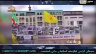 حماسه فروغ ایران 6 و 7 مرداد 1388