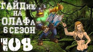Patch 6.15 Олаф (Olaf) Лига Легенд 6 сезон.