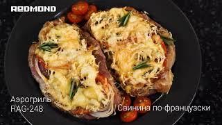 Свинина по французски с сыром Классический рецепт в аэрогриле мультипечи REDMOND RAG 248