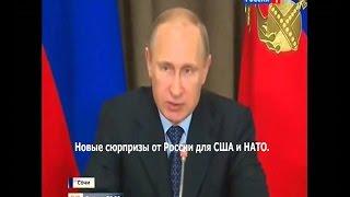 Новые сюрпризы от России для США и НАТО. новое русское оружие, новое оружие, российское оружие.