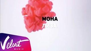Аудио: Никита Киселев – Мона Лиза (Lyrics video)