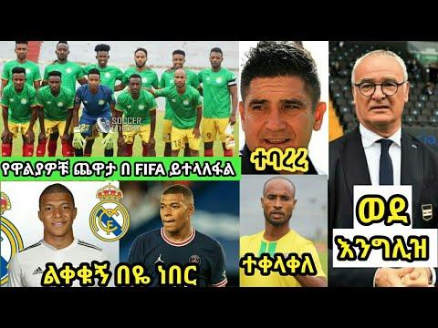 የዋልያዎቹ ጨዋታ ሌሎችም የስፖርት ዜናዎች ( Ethiopian sport news )