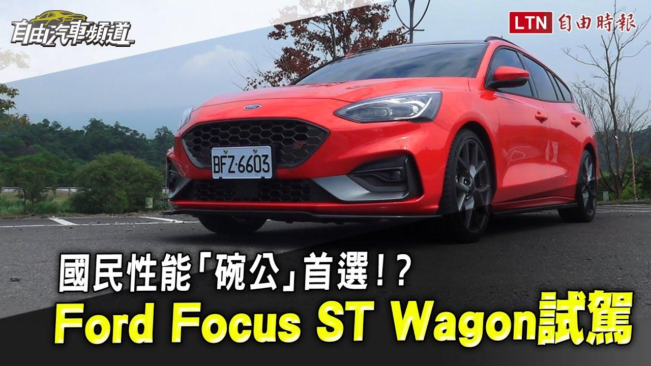 國民性能「碗公」首選!?Ford Focus ST Wagon首批交車車主親身體驗