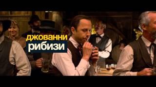 Миллион способов потерять голову (2014) — трейлер на русском