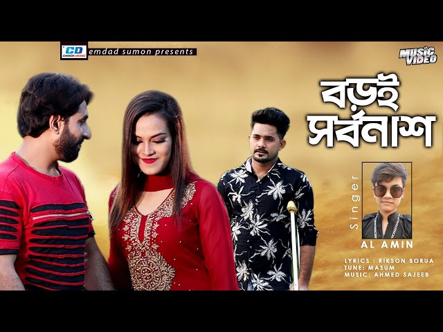 Boroi Sorbonash by Al Amin Video Song Download