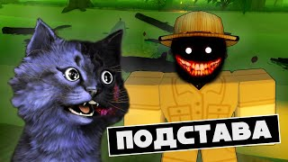 ПОДСТАВА В ДЖУНГЛЯХ! / The Jungle Story Roblox