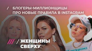 Instagram убирает лайки! Вика Одинцова, Даша Зотеева и другие блогеры-миллионщицы о нововведениях
