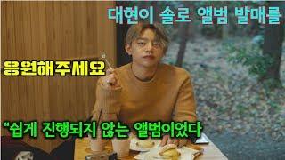 (최신 뉴스) B.A.P 출신 가수 대현이 솔로 앨범 …