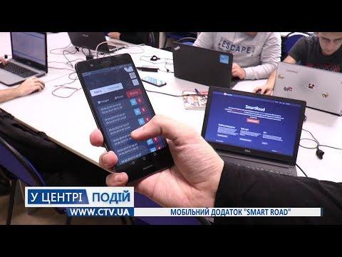 Телеканал C-TV: Мобільний додаток, SmartRoad